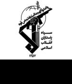 سپاه پاسداران انقلاب اسلامی